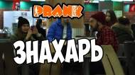 1417143902_Prank-ZnaHar-GoshaProductionPrank_1