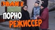 1417223102_Prank-Porno-rezhissier-GoshaProductionPrank_1