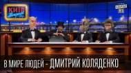 1417234201_V-mire-lyudeiy-Dmitriiy-Kolyadenko-Izvestnye-lyudi-v-gostyah-u-neizvestnyh-zhivotnyh_1