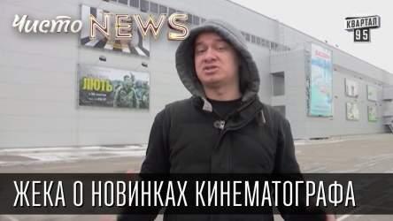 Жека о новинках кинематографа