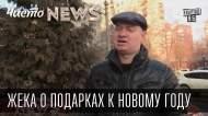 1418245802_Zheka-o-podarkah-k-Novomu-Godu_1