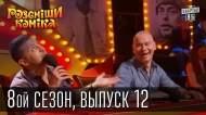 1418522702_Rassmeshi-Komika-sezon-8-vypusk-12-efir-ot-13-dekabrya-2014g_1