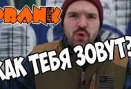 1422503005_Prank-Kak-tebya-zovut-GoshaProductionPrank