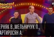 1422503120_Rassmeshi-Komika-sezon-8-vypusk-15-Chernyak-Vladimir-Mel-nichuk-Pavel-Martirosyan-Artem