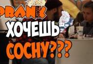 1422503495_Prank-Hochesh-sosnu-GoshaProductionPrank