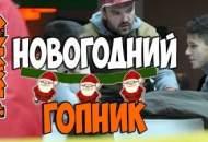 1422503760_Prank-Novogodniiy-gopnik-GoshaProductionPrank