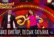 1422504010_Rassmeshi-Komika-sezon-8-vypusk-15-Gevko-Viktor-Pesyk-Tat-yana-g-Ternopol