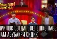 1422504025_Rassmeshi-Komika-sezon-8-vypusk-16-Kirilyuk-Bogdan-Veleshko-Pavel-Tiam-Abubakri-Sidik