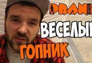 1422889501_Prank-Vesielyiy-gopnik-GoshaProductionPrank