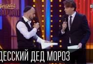 1451620802_Novogodnie-brat-ya-Shumahery-Odesskiiy-Ded-Moroz-Vecherniiy-Kvartal-31-12-2015