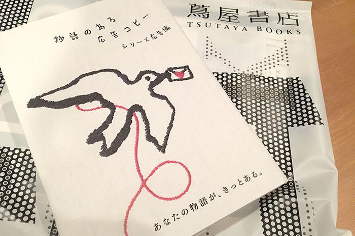 物語のある広告コピー シリーズ広告編