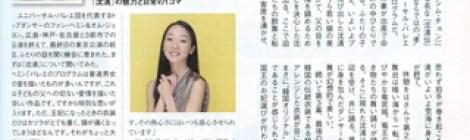 『韓流ぴあ1/31号』に公演記事が掲載されました