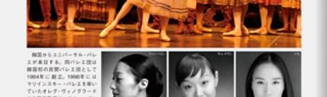 『DANZA第35号』に公演記事が掲載されました。