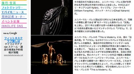Innolife(イノライフ)文化イベント情報に記事が掲載されました
