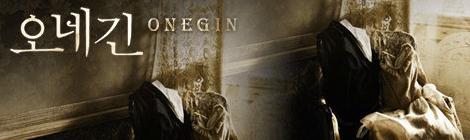 『オネーギン』チケット、発売開始のご案内