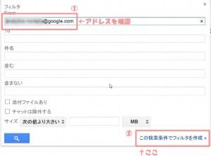Gmailラベル分け方法受信整理