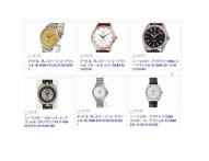 オメガ シーマスターとデビルは元々同じ時計だった?人気モデルの歴史