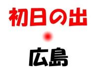 広島の初日の出スポット2015オススメ7選!初日の出の時間は?