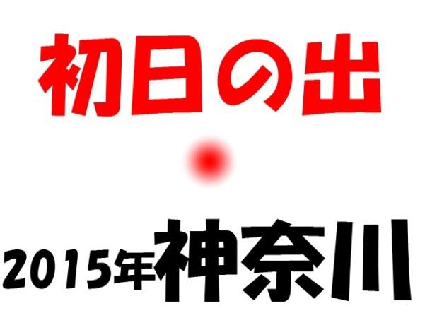 神奈川の初日の出スポット2015オススメ10選!日の出時間&駐車場は?