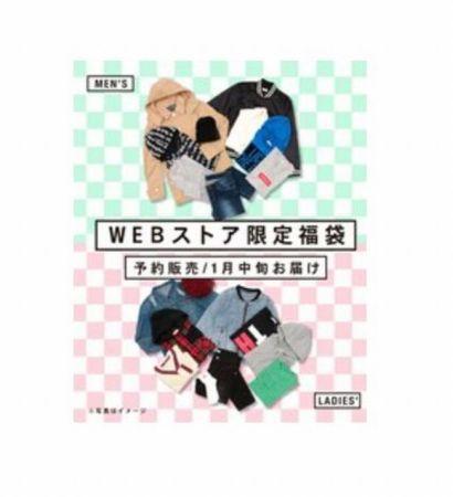 WEGO福袋2015【WEB限定】の予約はこちら!中身のネタバレは?