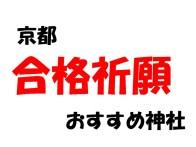 京都の合格祈願神社はここ!14のスポットを紹介