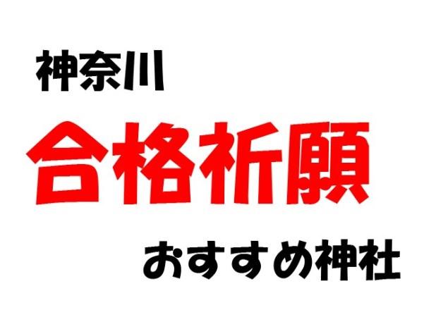 神奈川の合格祈願神社はどこ?学業成就で有名なオススメスポット