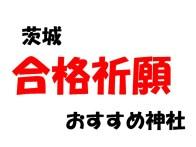茨城の受験合格祈願はここ!オススメ神社を紹介