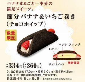 ファミマコンビニ恵方巻きオススメ2015