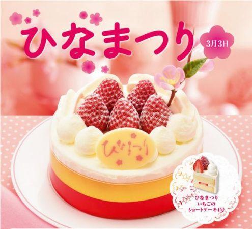 ファミマの2015ひな祭りケーキ!和菓子・洋菓子の両方から選べる!