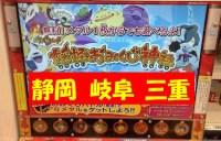 【妖怪ウォッチ】おみくじ神社設置店&電話番号一覧│静岡、岐阜、三重