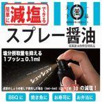 NHK「あさイチ」で紹介された【醤油スプレー】の効果は?カロリーは?容器を買って自作もできる!