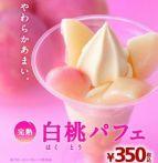 ミニストップ 完熟白桃パフェ2015のカロリーは?│味の感想&期間はいつまで?