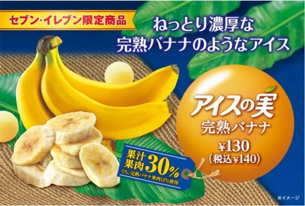 セブンイレブン「アイスの実 完熟バナナ」期間はいつまで?カロリーは?売り切れ続出中!
