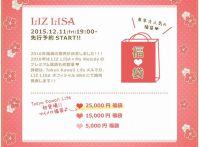 リズリサ福袋2016(マイメロ・5000円)購入の裏ワザとコツ キャリーはあるの?