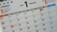 2016年に成人式の芸能人一覧(AKB、ジャニーズ、スポーツ選手も)日にちはいつ?