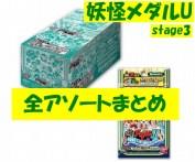 妖怪メダルU stage3 全アソートまとめ(01~10)、はぐれ&レジェンドメダルの位置