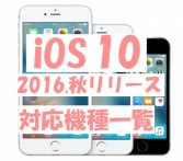 iOS 10 対応対応機種一覧│iPhone 4Sは?リリースはいつ?