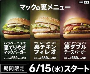 マックマクドナルド裏メニューてりやきマックバーガーチキンフィレオダブルチーズバーガーカロリー比較クーポン味感想おいしい順