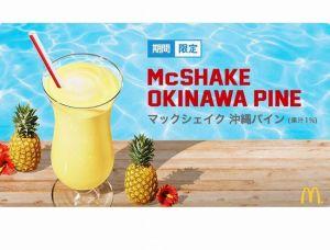 マックシェイク沖縄パインカロリー味感想期間いつまでクーポン