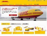 DHLジャパンの電話番号は?発送された荷物の追跡の問い合わせの仕方│海外通販・個人輸入