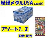 妖怪メダルUSA case01アソート1、2配置&配列のネタバレ はぐれメダルの位置は?