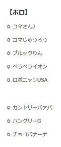妖怪メダルUSA case01 よく似たアイツはメリケン育ちラインナップ種類はぐれアソート配置配列ネタバレ