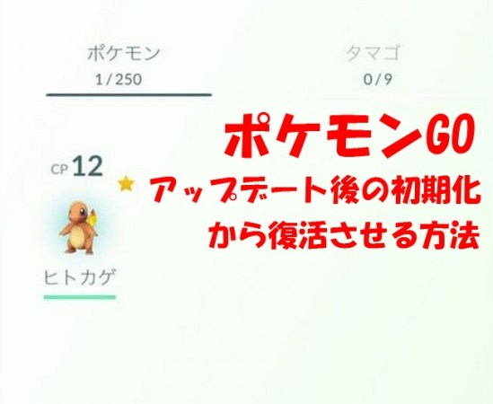 ポケモンGOアップデート後に初期化されてしまった→元に戻す方法!データ削除はされていない!