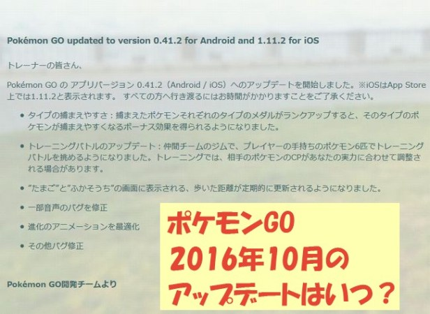 ポケモンGO 2016年10月のアップデートはいつ?メダルの捕獲ボーナスとは?内容は?(Android:0.41.2、iOS:1.11.2)