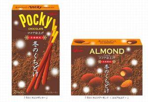 冬のくちどけアーモンドココア仕上げカロリー味感想何粒2016期間販売いつまで