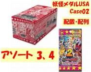妖怪メダルUSA Case02 アソート3、4 配列情報 レジェンドメダルの配置は?