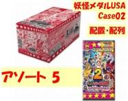 妖怪メダルUSA Case02 アソート5配置&配列ネタバレ【レジェンドメダル入り】