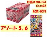 妖怪メダルUSA Case02 アソート5、6配置&配列ネタバレ【レジェンドメダル入り】