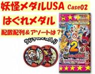 妖怪メダルUSA Case02はぐれメダルの位置はココ!配置配列&アソート