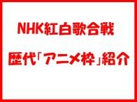 NHK紅白歌合戦 歴代「アニメ枠」は?2016年はなくなった?RADWIMPSは?
